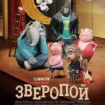 Зверопой / Шлях до слави / Sing (2016)