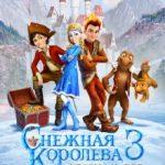 Снігова королева 3: Вогонь і крига (2016)