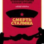 Смерть Сталіна / The Death of Stalin (2017)