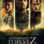 Загублене місто Z / The Lost City of Z (2016)