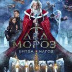 Дід Мороз: Битва Магів (2016)