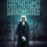 Вибухова блондинка / Atomic Blonde (2017)
