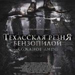 Техаська різанина бензопилою: Шкіряне обличчя / Leatherface (2017)