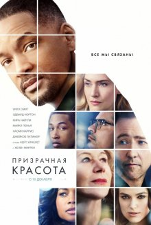 Примарна краса / Collateral Beauty (2016)