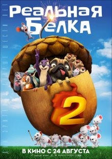 Реальна Білка 2 / The Nut Job 2: Nutty by Nature (2017)