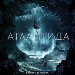 Атлантида / Skin Cold (2017)
