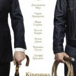 Kingsman: Золоте кільце / Kingsman: The Golden Circle (2017)