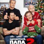 Здрастуй, тату, Новий рік! 2 / daddy's Home 2 (2017)