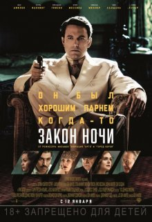 Закон ночі / Live by Night (2016)