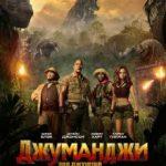 Джуманджі: Поклик джунглів / Jumanji: Welcome to the Jungle (2017)