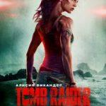 Лара Крофт / Tomb Raider (2018)