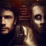 Сховище / The Vault (2017)