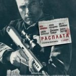 Розплата / The Accountant (2016)