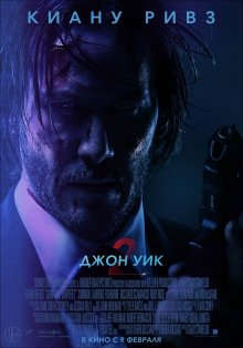 Джон Вік 2 / John Wick: Chapter Two (2017)