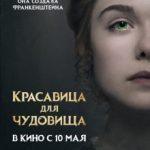 Красуня для чудовиська / Mary Shelley (2017)