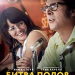 Битва статей / Battle of the Sexes (2017)
