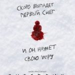 Сніговик / The Snowman (2017)