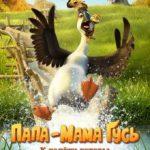 Тато-мама гусак / Duck Duck Goose (2018)