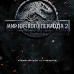 Світ Юрського періоду 2 / Jurassic World: Fallen Kingdom (2018)