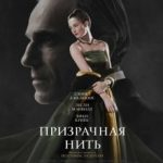 Примарна нитка / Phantom Thread (2017)