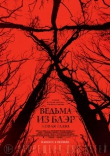 Відьма з Блер: Нова глава / Blair Witch (2016)