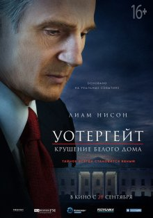 Уотергейт: Крах Білого дому / Mark Felt: The Man Who Brought Down the White House (2017)