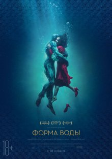 Форма води / The Shape of Water (2017)
