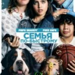 Сім'я по-швидкому / Instant Family (2018)