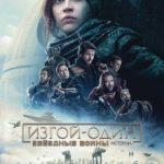 Ізгой-Один — Зоряні Війни: Історії / Rogue One: A Star Wars Story (2016)