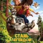 Стань легендою: Бігфут Молодший / The Son of Bigfoot (2017)