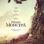 Голос монстра / A Monster Calls (2016)