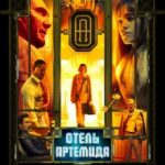 Готель «Артеміда» / Hotel Artemis (2018)
