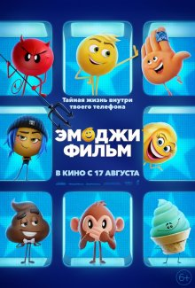 Эмоджи фільм / The Emoji Movie (2017)