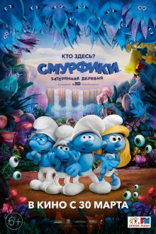 Смурфики: Загублена село / Smurfs: The Lost Village (2017)
