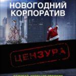 Новорічний корпоратив / Office Christmas Party (2016)