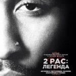 2pac: Легенда / All Eyez on Me (2017)