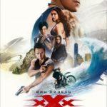 Три ікси: Світове панування / xXx: Return of Xander Cage (2017)