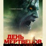 День мерців: Зла кров / Day of the Dead: Bloodline (2018)