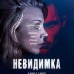 Невидимка / In Darkness (2018)