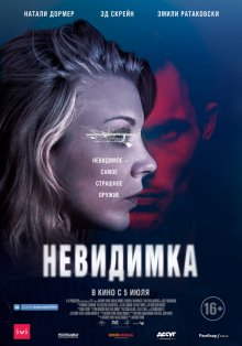 Невидимка / In Darkness (2018)