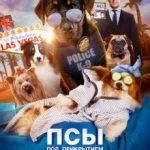 Пси під прикриттям / Show Dogs (2018)