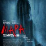 Мара: Пожирач снів / Mara (2018)