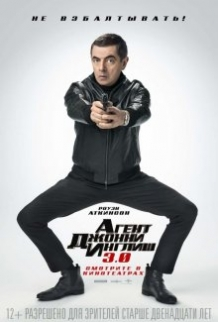 Агент Джонні Інгліш 3.0 / Johnny English Strikes Again (2018)