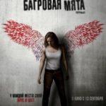 Багряна м'ята / Peppermint (2018)