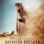 Королева пустелі / Queen of the Desert (2015)