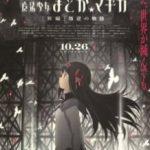 Чарівниця Мадока Магіка 3 / Gekijouban Mahou shojo Madoka magika Shinpen: Hangyaku no monogatari (2013)