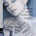 Мій чоловік / Mon homme (1996)