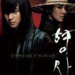 Дуелянт / Hyeongsa (2005)