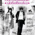 Постійні коханці / Les amants réguliers (2004)