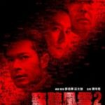 Підслухане 2 / Sit ting fung wan 2 (2011)